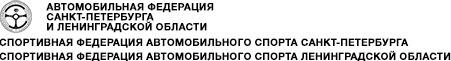 Автомобильная Федерация Санкт-Петербурга и Ленинградской области