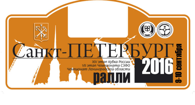 Ралли «Санкт-Петербург 2016»