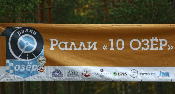 Ралли 3-й категории «10 озер»