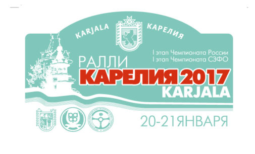 ПРИЕМ ЗАЯВОК РАЛЛИ «КАРЕЛИЯ 2017»