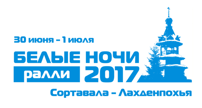 РАЛЛИ «БЕЛЫЕ НОЧИ 2017»