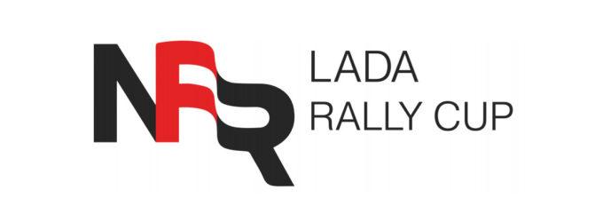 LADA Rally Cup 2018 стартует в рамках Чемпионата и Кубка России по ралли.