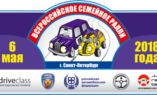 Ралли 3-й категории «Всероссийское семейное ралли»