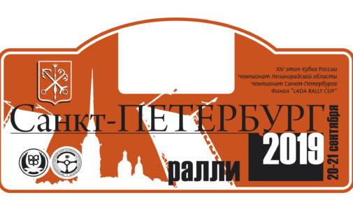 РАЛЛИ «САНКТ-ПЕТЕРБУРГ — 2019»