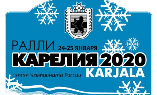 Ралли «КАРЕЛИЯ 2020»