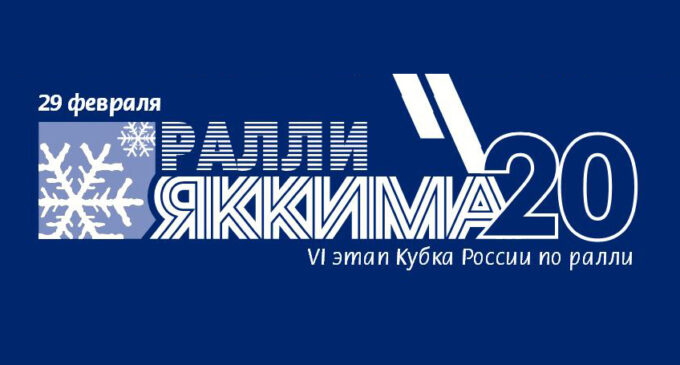 РАЛЛИ «ЯККИМА 2020»