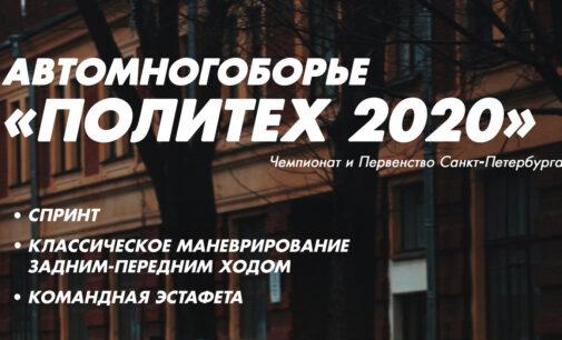 2 этапа Чемпионата и Первенства Санкт-Петербурга  по автомногоборью  «Политех 2020»