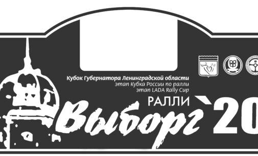 Ралли «ВЫБОРГ 2020»