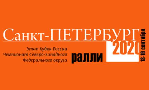 Ралли «Санкт-Петербург 2020»