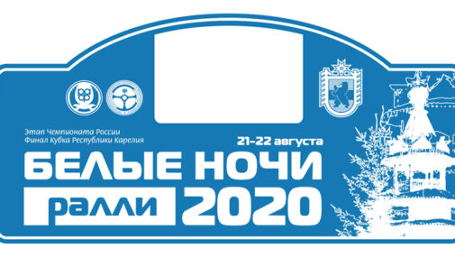 Ралли «БЕЛЫЕ НОЧИ 2020»