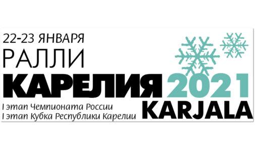 Ралли «КАРЕЛИЯ 2021»