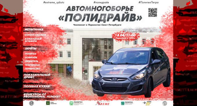 2 этапа Чемпионата и Первенства Санкт-Петербурга  по автомногоборью  «Полидрайв»