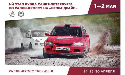 Кубок Санкт-Петербурга по ралли-кроссу, 1 этап