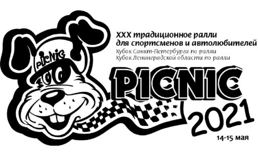 Ралли «PICNIC 2021»