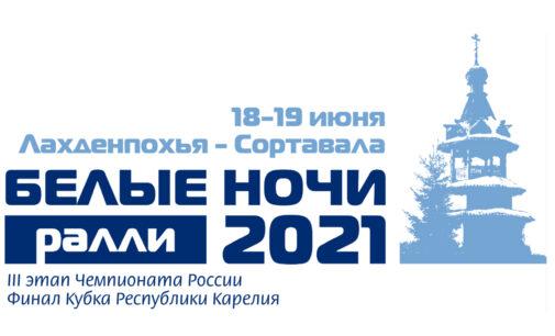 РАЛЛИ «БЕЛЫЕ НОЧИ 2021»