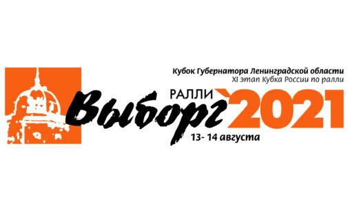 РАЛЛИ «ВЫБОРГ 2021»